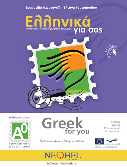 Greek For You - Bilingual Greek Language Books for Beginners