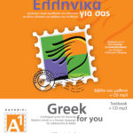 Greek For You A1