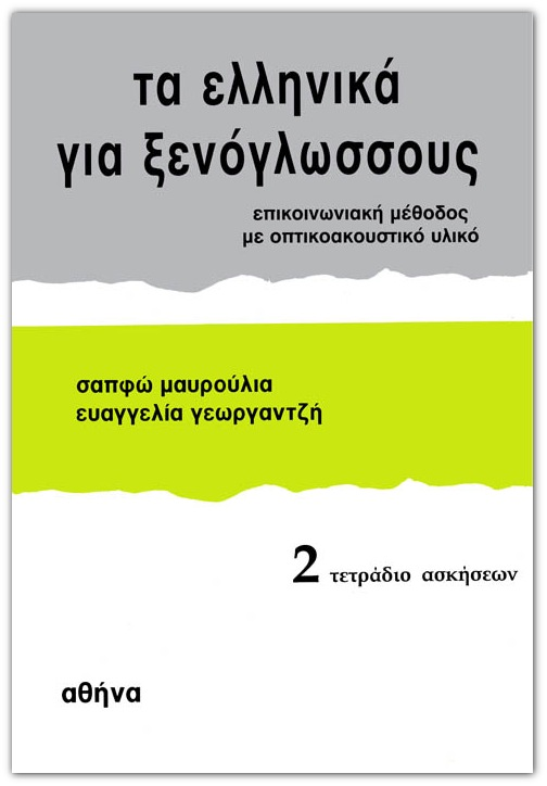 Modern Greek for Foreigners - Learn Greek Language Book Series