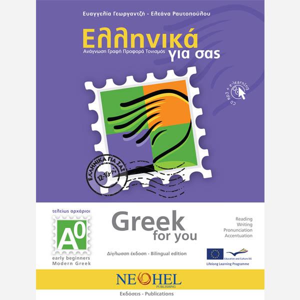 Greek For You Workbook A1 PDF (Greek-English) - NeoHel