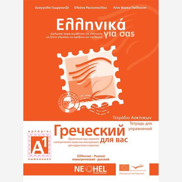 Shop-Item-GFY-a1-FI-WB-Rus