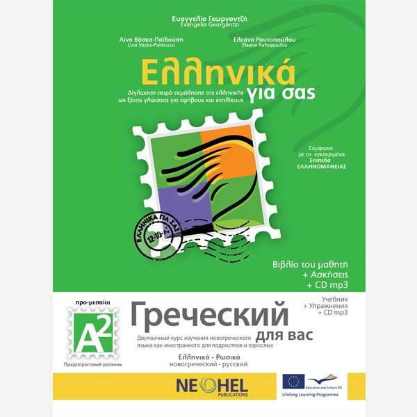 Shop-Item-GFY-a2-FI-Rus