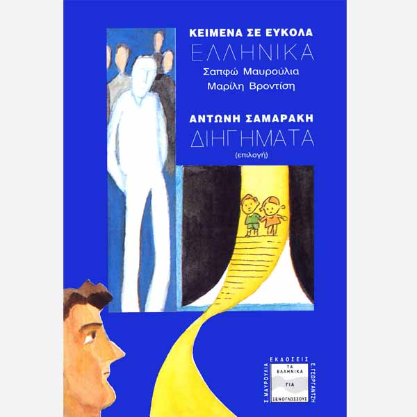 NeoHel Publications Modern greek for Foreigners
