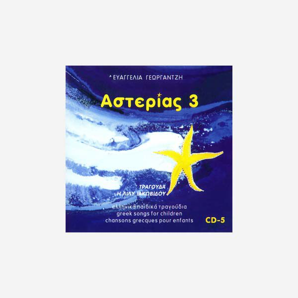 ASTERIAS 3 – CD No 5 – Songs