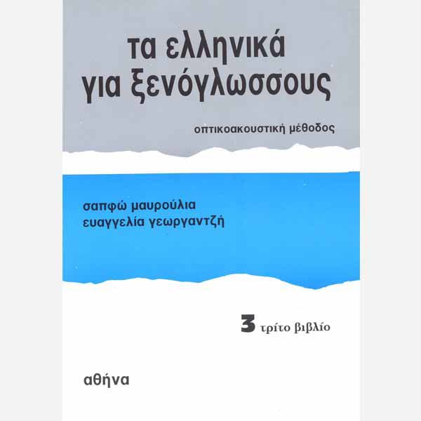 Greek-for-foreigners-960-7307-03-8