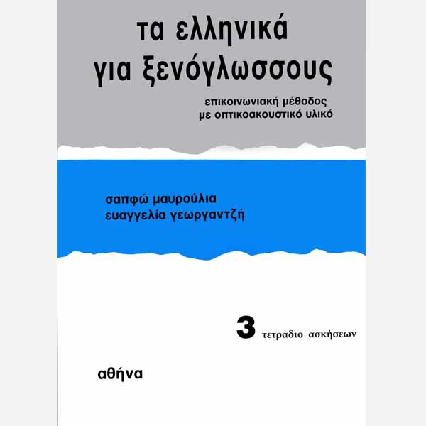 Greek-for-foreigners-960-7307-04-6