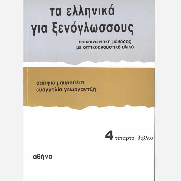 Greek-for-foreigners-960-7307-05-4