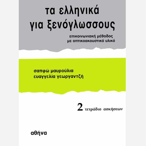 Greek-for-foreigners-960-7307-05-x