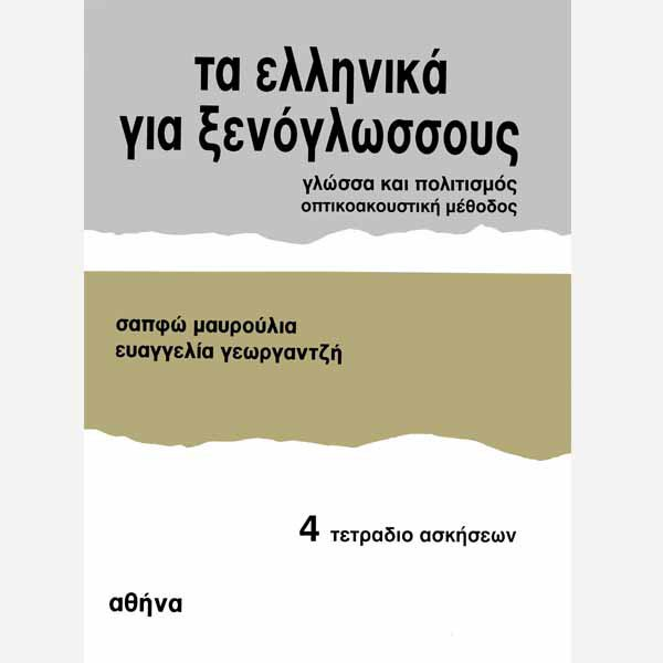 Greek-for-foreigners-960-7307-06-2