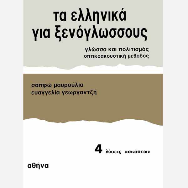 Greek-for-foreigners-960-7307-07-01