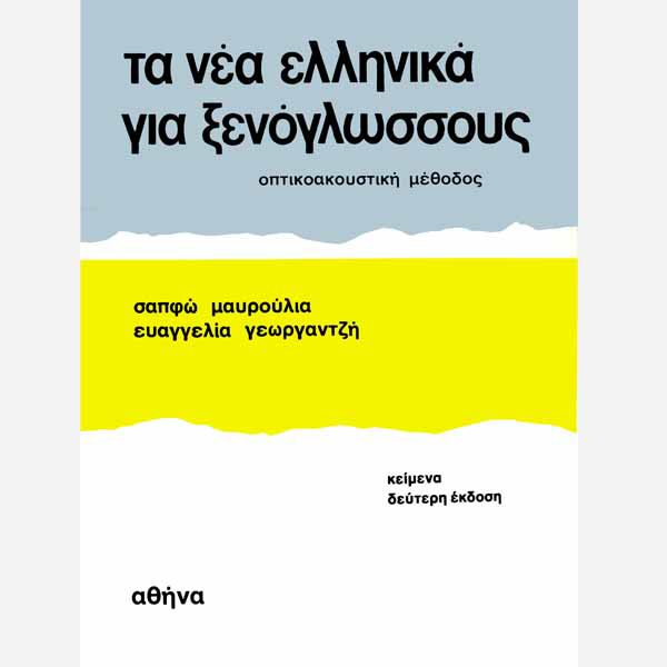 Greek-for-foreigners-960-7307-07-x
