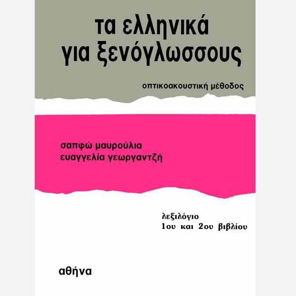 Greek-for-foreigners-960-7307-08-9