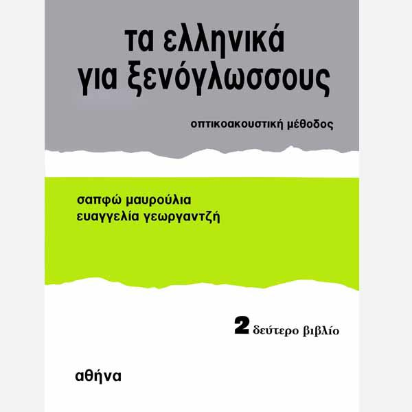 Greek-for-foreigners-960-7307-09-7