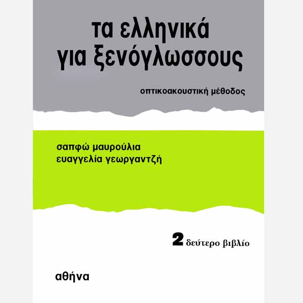 Modern Greek For Foreigners Pupil's book 2 (+CD mp3)