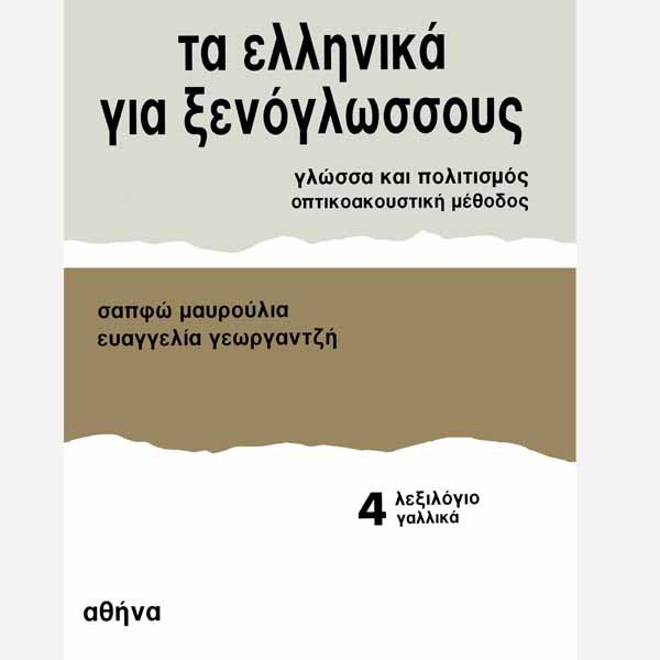 Greek-for-foreigners-960-7307-10-x