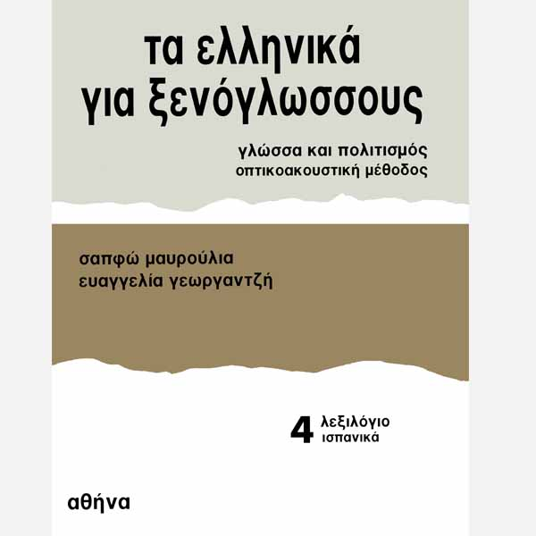 Greek for Foreigners. NeoHel Publications