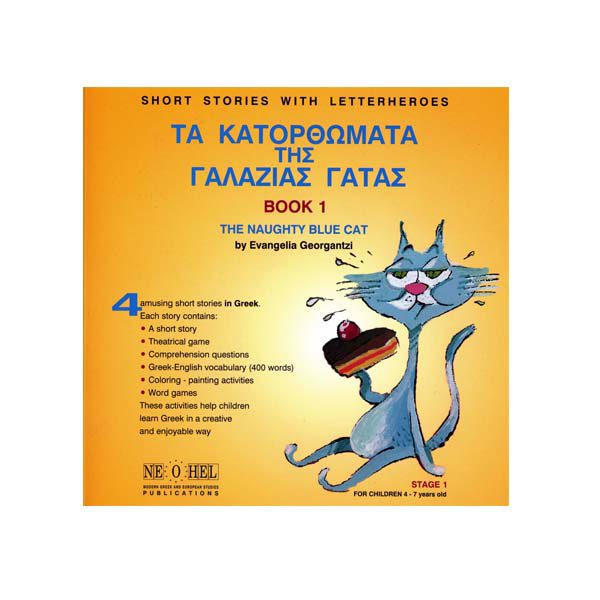 Mikros Asterias Greek Learning Book Series for Children