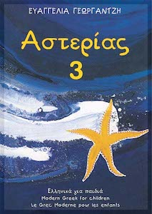 NeoHel Publications Learn Modern greek Asterias for Children