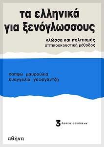 NeoHel Publications Learn Modern greek Greek for foreigners