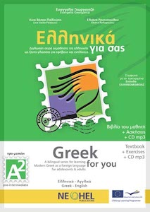 Learn Greek online | Free Greek lessons
