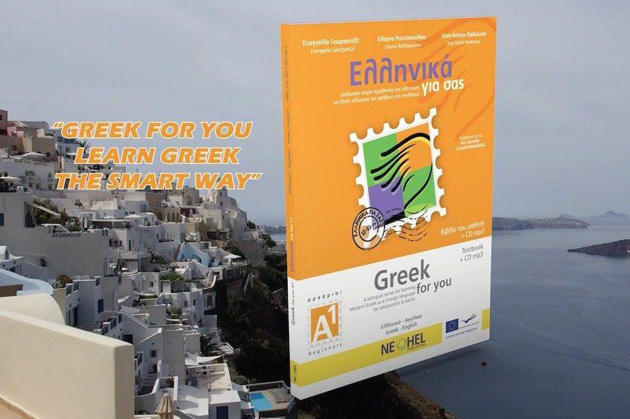 Greek for You. Learn Modern Greek Promotion Trailer (Video)
