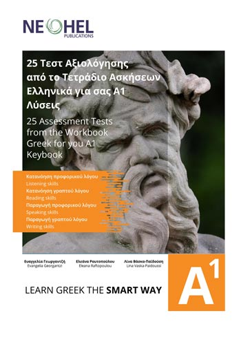 Assessment-Tests-A1-Front-Cover-Preview