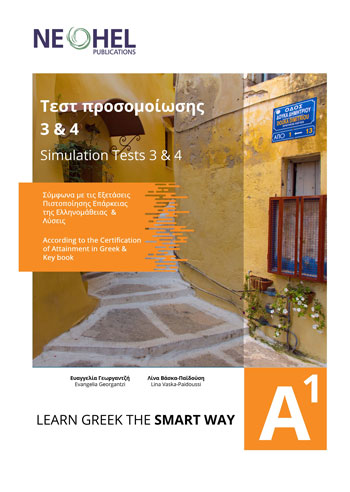 Simulation-Tests-3-and-4