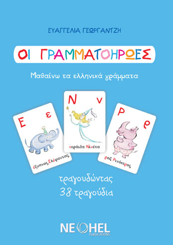 Our Greek Songs A2 - NeoHel Publications