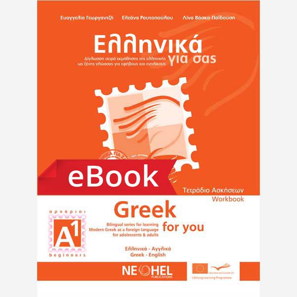 Greek For You Workbook A1 PDF (Greek-English)