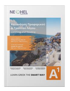 Neohel Greek Learning Ebooks PDF