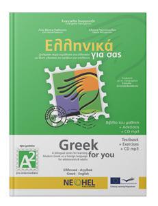Ελληνικά για σας