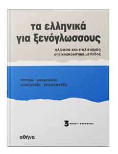 Τα ελληνικά για ξενόγλωσσους