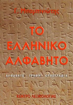 Greek Alphabet Babinotis