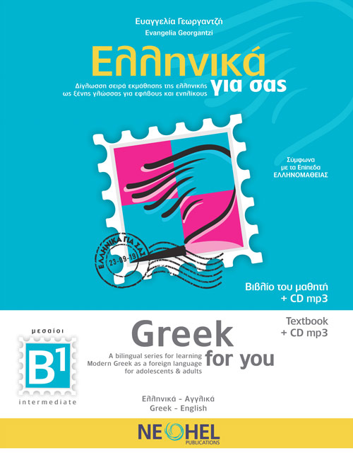 Greek For You B1