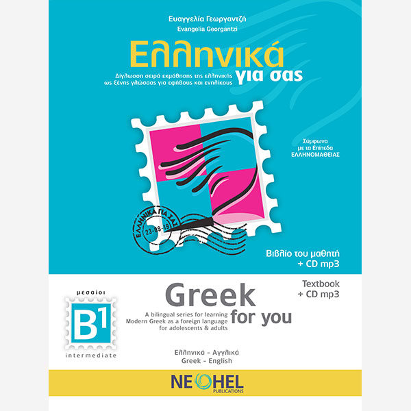 Greek_for_you_B1_EN