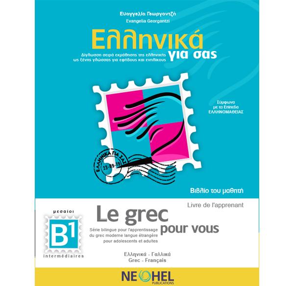 Greek_for_you_B1_FR
