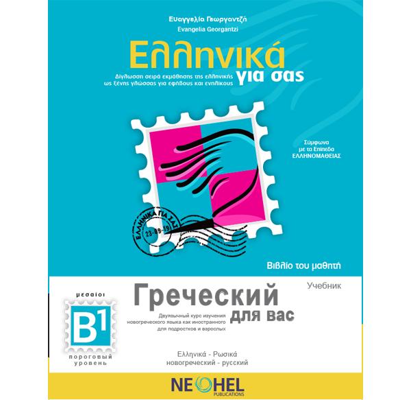 Greek_for_you_B1_RU